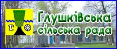 Глушківська сільська рада  Куп'янського району Харківської області